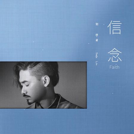 信念 專輯封面