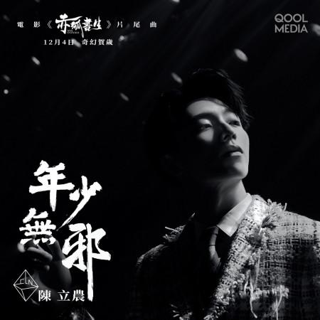 年少無邪-電影《赤狐書生》片尾曲 專輯封面