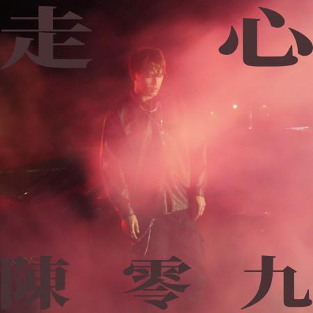 走心 專輯封面