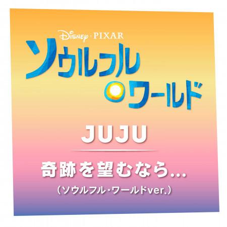 Kiseki Wo Nozomunara ... 專輯封面