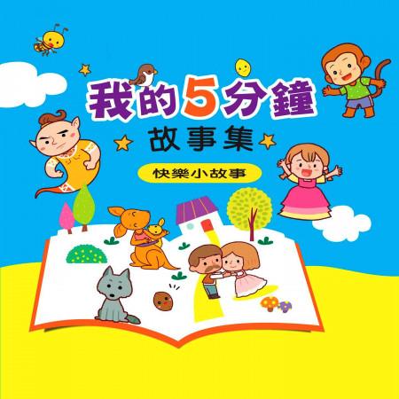 我的5分鐘故事集:快樂小故事 專輯封面