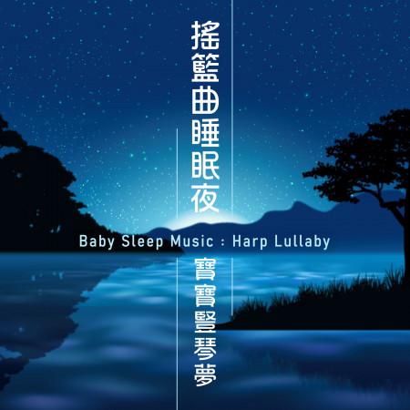 搖籃曲睡眠夜:寶寶豎琴夢 (Baby Sleep Music: Harp Lullaby) 專輯封面