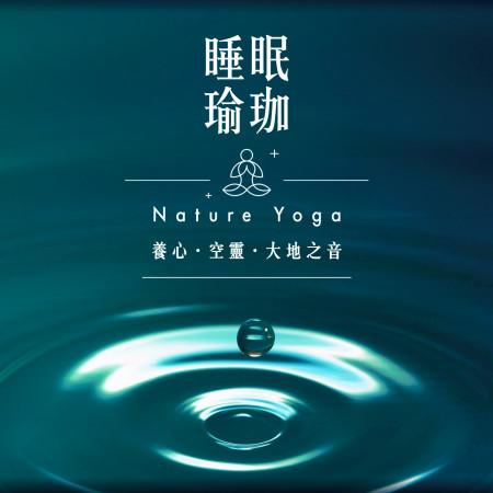 睡眠瑜珈:養心.空靈.大地之音  (Nature Yoga) 專輯封面