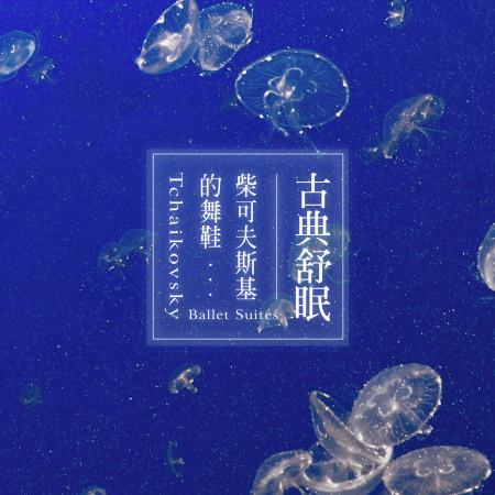 古典舒眠.柴可夫斯基的舞鞋 (Tchaikovsky:Ballet Suites) 專輯封面