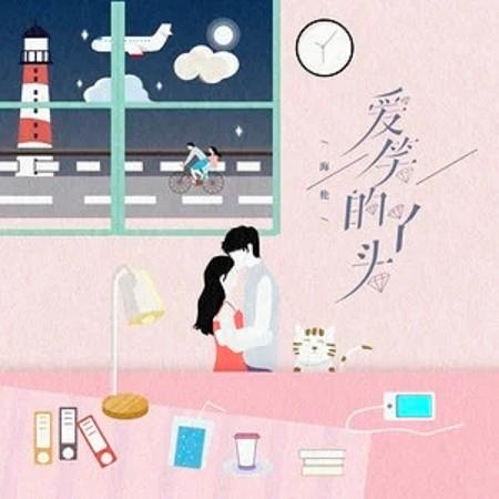 愛笑的丫頭 專輯封面