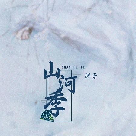 山河季 專輯封面