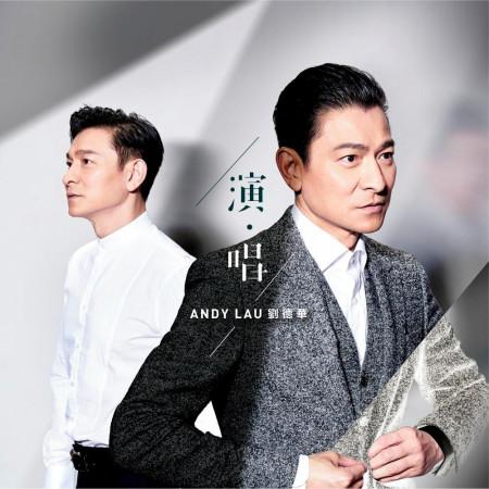 演‧唱 專輯封面