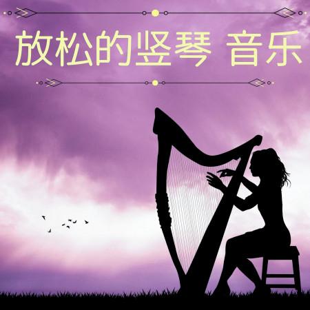 放鬆的豎琴音樂: 輕音樂, 背景音樂 專輯封面