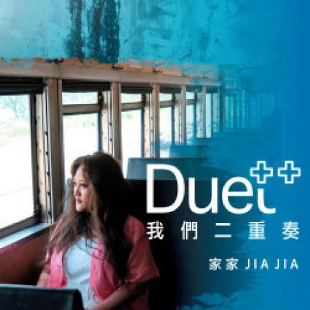 Duet++我們二重奏 專輯封面