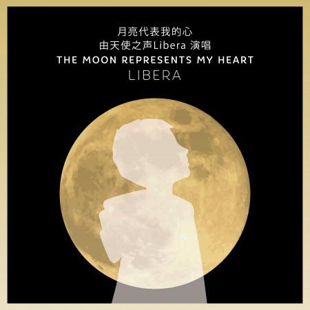The Moon Represents My Heart - 月亮代表我的心 專輯封面