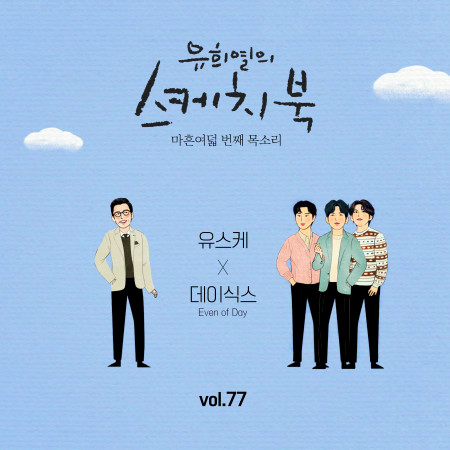 [Vol.77] You Hee yul's Sketchbook : 48th Voice 'Sketchbook X DAY6 (Even of Day) 專輯封面