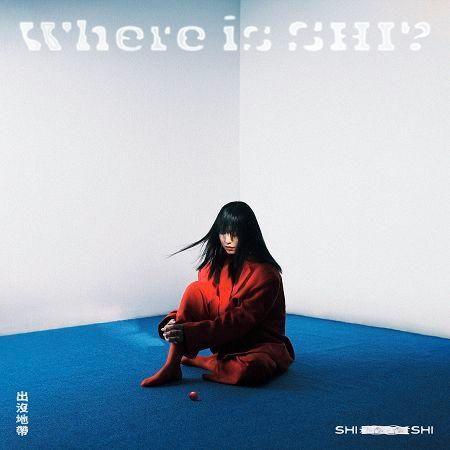 出沒地帶 (Where Is SHI?) 專輯封面