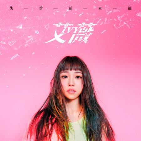 失重前幸福 專輯封面