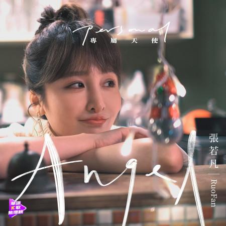 專屬天使 專輯封面