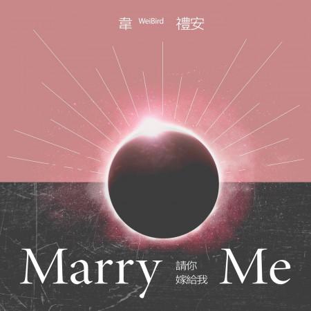 請你嫁給我 (HBO Asia原創影集《戒指流浪記》片頭曲) 專輯封面