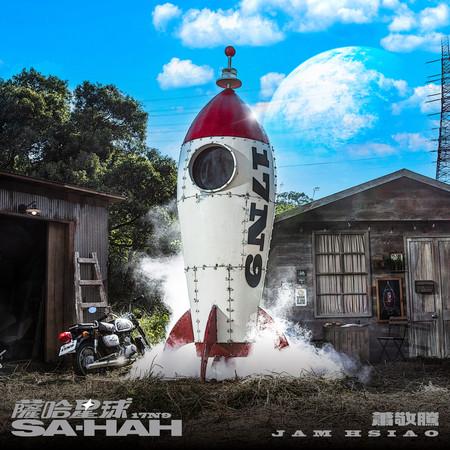 薩哈星球 專輯封面