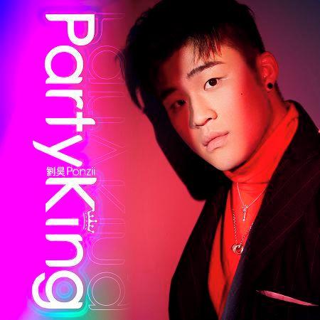 Party King 專輯封面