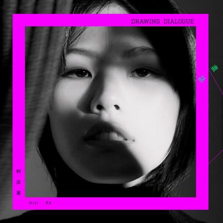 畫話 專輯封面
