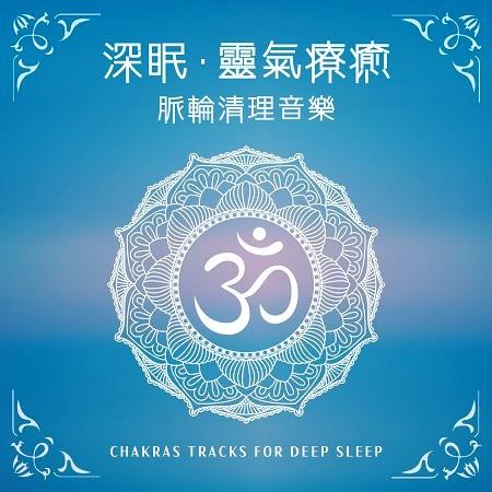 深眠.靈氣療癒 / 脈輪清理音樂 (Chakras Tracks for Deep Sleep) 專輯封面