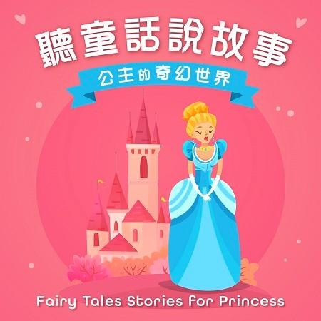 聽童話說故事:公主的奇幻世界 (Fairy Tales Stories for Princess) 專輯封面