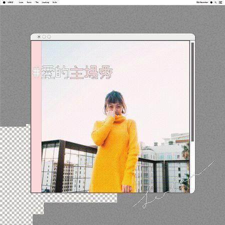 愛的主場秀 專輯封面