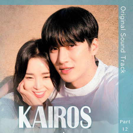 Kairos (Original Television Soundtrack, Pt. 12) 專輯封面