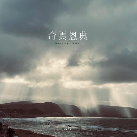 奇異恩典 專輯封面