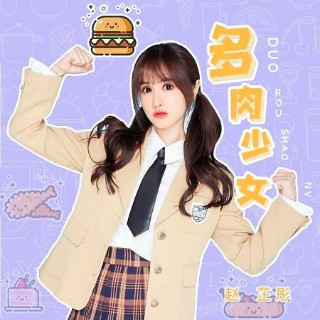 多肉少女 專輯封面