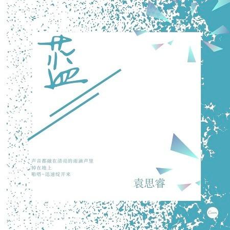 藍(抖音完整版) 專輯封面