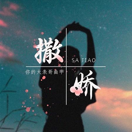 撒嬌 專輯封面