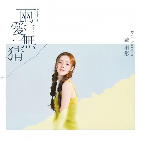 兩愛無猜 專輯封面