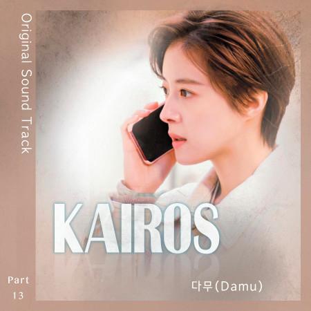 Kairos (Original Television Soundtrack, Pt. 13) 專輯封面