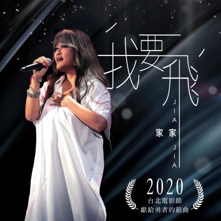 我要飛 / 2020台北電影節獻給勇者的組曲 專輯封面