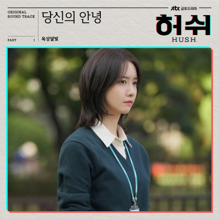Say hello to me (HUSH Original Television Soundtrack), Pt.1 專輯封面