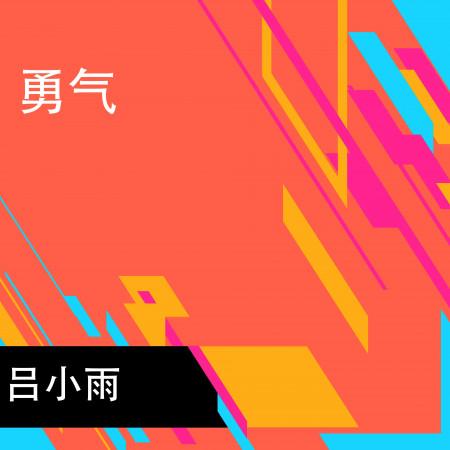勇氣 專輯封面
