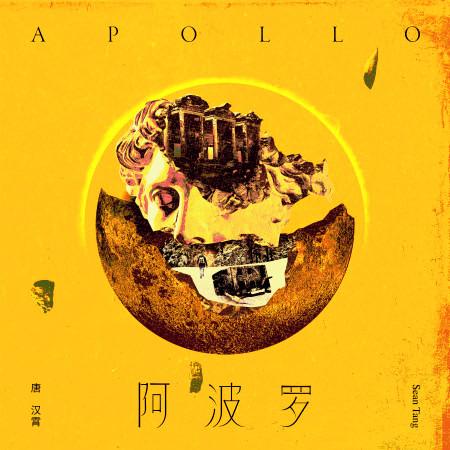 阿波羅 專輯封面