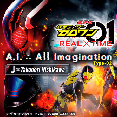 A.I. ∴ All Imagination(『劇場版 假面騎士ZERO-ONE REAL×TIME』主題曲 Type-02) 專輯封面