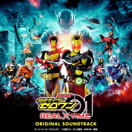 劇場版 假面騎士ZERO-ONE REAL×TIME  主題曲&原聲帶 專輯封面