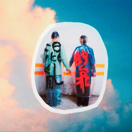 混亂的台北 專輯封面