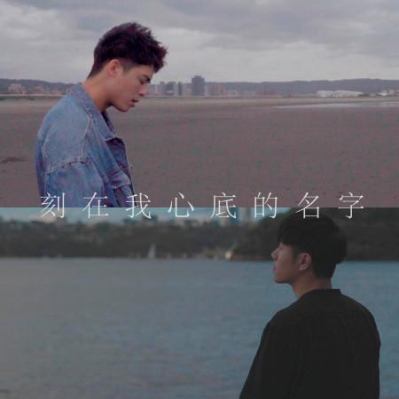 刻在我心底的名字 (with JAYDEN) 專輯封面