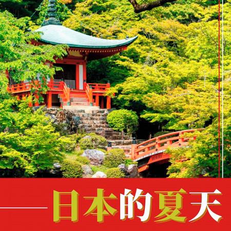 日本的夏天: 禪宗花園裏的河聲和日本的小鳥在 專輯封面