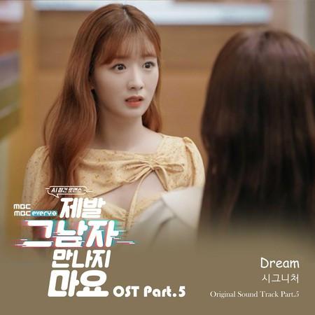 Please don't meet him (Original Television Soundtrack), Pt.5 專輯封面
