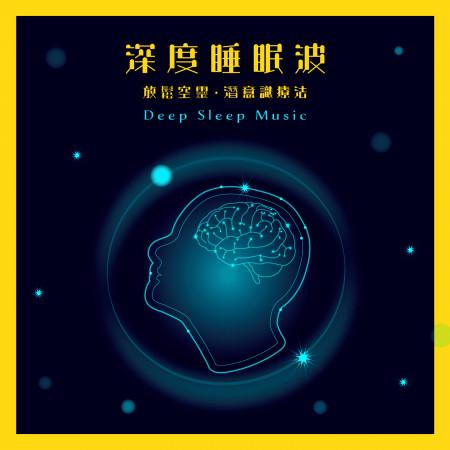 深度睡眠波:放鬆空靈.潛意識療法 (Deep Sleep Music) 專輯封面
