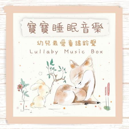 寶寶睡眠音樂.幼兒最愛童謠鈴聲 (Lullaby Music Box) 專輯封面