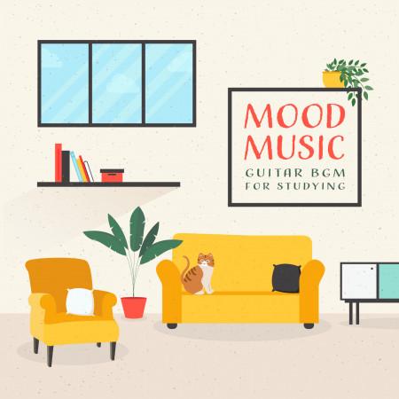 獨處的房間:木吉他輕音樂選輯 (MOOD MUSIC:Guitar BGM for Studying ) 專輯封面