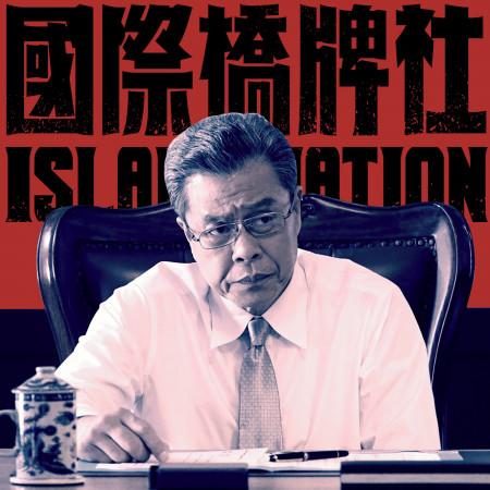 《國際橋牌社》影集原聲帶 (第一季) 專輯封面