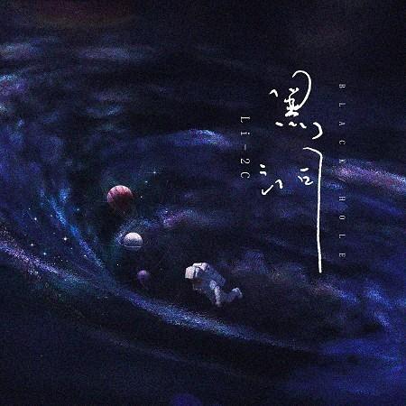 黑洞 專輯封面