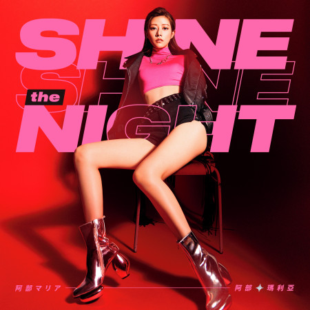 Shine Shine the Night 專輯封面