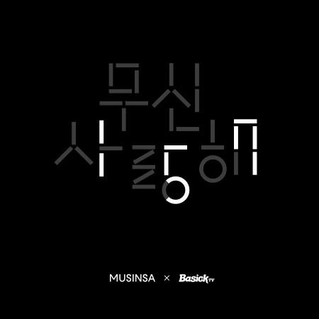 157 Brands with MUSINSA 專輯封面
