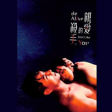 《親愛的殺手》電影配樂原聲帶 專輯封面